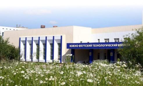 Южно-Якутский технологический колледж - фото