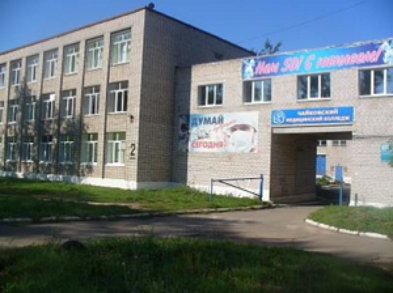 Чайковский медицинский колледж - фото