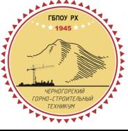Черногорский горно - строительный техникум - логотип