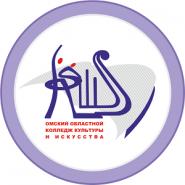 Омский областной колледж культуры и искусства