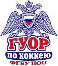 Государственное училище (техникум) олимпийского резерва по хоккею - логотип