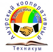 Амурский кооперативный техникум Амурского облпотребсоюза - логотип