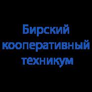 Бирский кооперативный техникум - логотип