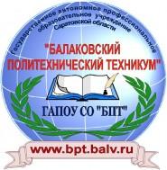 Балаковский политехнический техникум