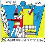 Средняя общеобразовательная школа № 20 города Кирова