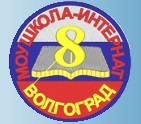 Школа-интернат № 8 г. Волгограда