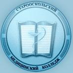 Старооскольский медицинский колледж