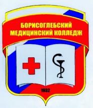 Борисоглебский медицинский колледж - логотип