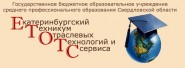 Екатеринбургский техникум отраслевых технологий и сервиса - логотип