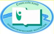 Енисейский педагогический колледж