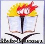 Средняя общеобразовательная школа №15 г. Белебея - логотип