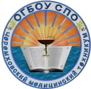 Черемховский медицинский техникум