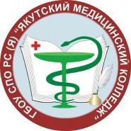Якутский медицинский колледж