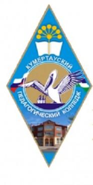 Кумертауский педагогический колледж - логотип