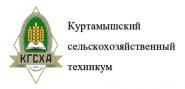 Куртамышский сельскохозяйственный техникум