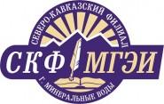 Северо-Кавказский институт (филиал Московского гуманитарно-экономического университета)