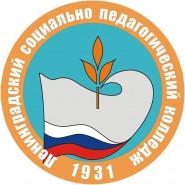 Ленинградский социально-педагогический колледж Краснодарского края