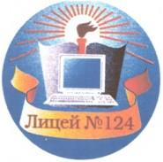 Лицей №124 г. Барнаул - логотип