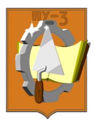 Профессиональное училище № 3 г. Волжский - логотип