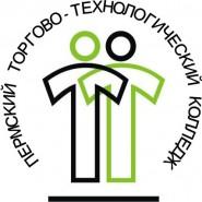 Пермский торгово-технологический колледж