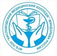 Кисловодский медицинский колледж Минздрава России