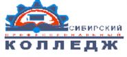 Сибирский профессиональный колледж - логотип