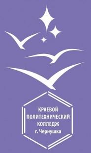 Краевой политехнический колледж - логотип