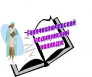 Горячеключевской медицинский колледж департамента здравоохранения Краснодарского края