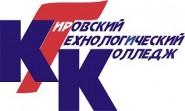 Кировский технологический колледж - логотип