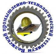 Волжский промышленно-технологический техникум