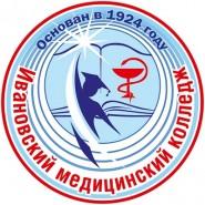 Ивановский медицинский колледж (Шуйский филиал) - логотип
