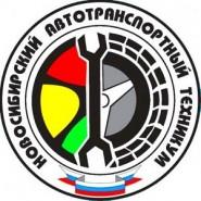 Новосибирский автотранспортный колледж