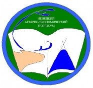 Ненецкий аграрно-экономический техникум - логотип