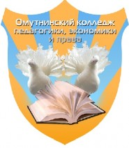 Омутнинский колледж педагогики, экономики и права - логотип