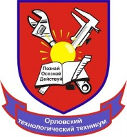 Орловский технологический техникум