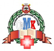 Орский медицинский колледж - логотип