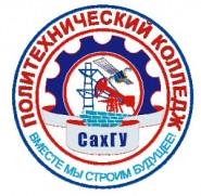 Политехнический колледж Сахалинский государственный университет - логотип