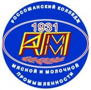 Россошанский колледж мясной и молочной промышленности (ГОБУ СПО Воронежской области)