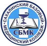 Сахалинский базовый медицинский колледж - логотип
