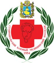 Ставропольский базовый медицинский колледж - логотип