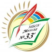 Школа №33 г.Казани - логотип