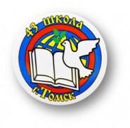 Средняя общеобразовательная школа №43 г. Томска