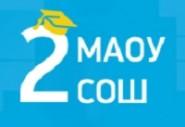 Средняя общеобразовательная школа № 2 - логотип