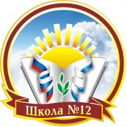 Средняя общеобразовательная школа № 12 города Горно-Алтайска - логотип