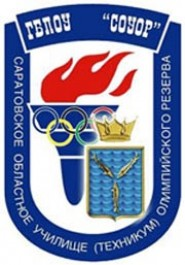 Саратовское областное училище (техникум) олимпийского резерва - логотип