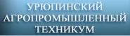 Урюпинский агропромышленный техникум - логотип