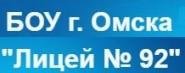 Лицей № 92 МОУ, г. Омск