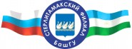Стерлитамакский филиал Башкирский государственный университет - логотип