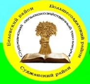 Суджанский сельскохозяйственный техникум - логотип