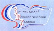 Волгоградский технологический колледж - логотип